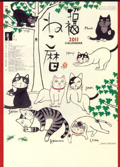 Hajime Okamoto illustration—I love his cute cute cats. I still have the 2010 calendar.