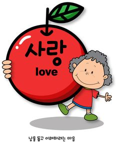 [갓피플만화] 성령의 열매 Live Songs, Christian Images, Sunday School, Charlie Brown, Catholic, Korea, Bible, Faith, Lettering