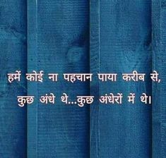 Desi Quotes, Hindi Quotes, True Quotes, Quotations, Qoutes, Thoughts In Hindi, Hindi Words, Weekday Quotes, Gulzar Quotes