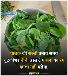 Daily Health Tips, Natural Health Tips, Health And Beauty Tips, Daily Hacks, Home Health Remedies, Food Facts, Health Facts, Healthy Tips, Indian Food Recipes