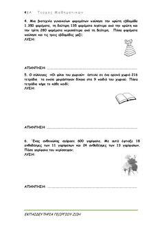 μαθηματικά δ΄ δημοτικού α΄τεύχος Homework, Fails, Education, Math, School, Mathematics, Schools, Math Resources, Educational Illustrations
