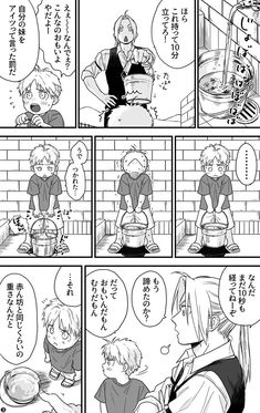 はなやま (@inunekokawaE) さんの漫画 | 30作目 | ツイコミ(仮) Fullmetal Alchemist Edward, Fullmetal Alchemist Brotherhood, Ed And Winry, Cute Manga Girl, Comic Book Template, Roy Mustang, Edward Elric, Anime Couples Manga, Anime Life