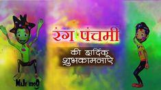 Happy Rang Panchami Hd Images Wallpaper Pictures Photos Wallpaper Pictures, Hd Wallpaper, Hd Picture, Facebook Image, Hd Images, Hd Photos, Neon Signs, Happy, Wallpaper In Hd