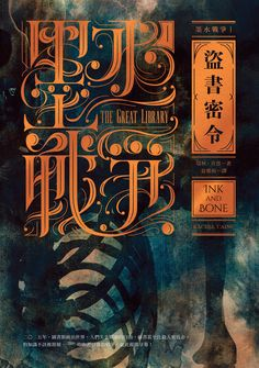 Chinese version of Ink and Bone Japanese Typography, Typography Poster, Graphic Design Typography, Lettering Design, Chinese Fonts Design, Japanese Graphic Design, Word Design, Type Design, Design Web
