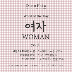 "How do you say ""She's a Woman"" in Korean? Visit dinophia.com for more!  #Korean #KoreanWordoftheDay #WordoftheDay #Koreanlanguage #SouthKorea #Word #woman"