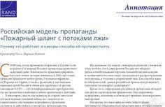 С 2008 года, когда произошло вторжение в Грузию (если не раньше), в подходе России к пропаганде произошел заметный сдвиг. Возможность продемонстрировать всю силу новых методов появилась в 2014 году в ходе аннексии Крымского полуострова. Текущие конфликты в Украине и в Сирии, а также стремление к достижению одиозных целей России в «ближнем зарубежье» и против союзников НАТО — это то информационное пространство, где мы продолжаем наблюдать новую пропаганду в действии. Мы называем эту модель…