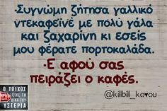 Greek Memes, Funny Greek Quotes, Sarcastic Humor, Funny Jokes, Sarcasm, Hilarious, All Quotes, Best Quotes, Funny Pregnancy Shirts