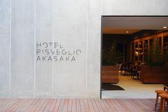 감각적인 호텔 브랜드 아이덴티티 (Hotel Risveglio Akasaka) : 네이버 블로그