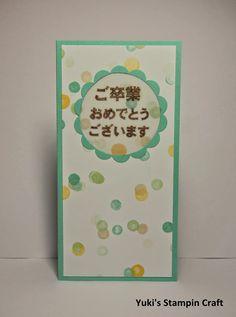 """ウィズ・オール・マイ・ハート スタンプセットで卒業お祝いカード! A graduation card using """"With All My Heart"""" stamp set, Stampin' Up Japan!"""