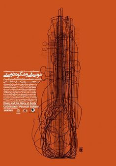 Music and Glory of Amity, Poster, 2002 | » Reza Abedini