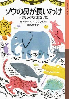 ゾウの鼻が長いわけ――キプリングのなぜなぜ話 (岩波少年文庫) ラドヤード・キプリング, http://www.amazon.co.jp/dp/400114221X/ref=cm_sw_r_pi_dp_JVdYvb0FZKB30