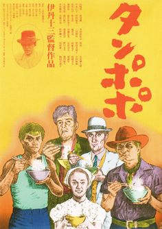 Poster for Tampopo 伊丹十三