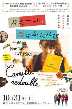 『カミーユ、恋はふたたび』公式サイト   10月31日(土)より、新宿シネマカリテほか全国順次ロードショー