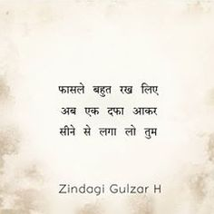 Shyari Quotes, Hindi Quotes On Life, Motivational Quotes In Hindi, Positive Quotes, Best Quotes, Life Quotes, Qoutes, Hindi Words, Hindi Shayari Love