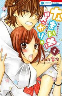 Upon first sight Machida Yuki knows that she doesn't want anything to do with Naruse Shou, but how can she keep her cool when he is a part of the basketball club she manages?