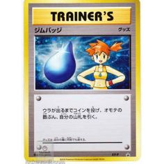 Pokemon 2016 20th Anniversary Festa Tournament Misty Gym Badge Promo Card #XY-P (Holofoil Version)