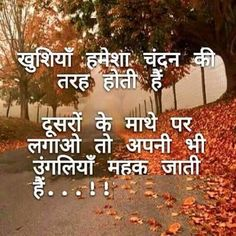 Good Morning Happy Monday, Latest Good Morning, Good Morning Love, Good Morning Images, Motivational Picture Quotes, Love Song Quotes, Hindi Quotes On Life, Photo Quotes, Hindi Qoutes