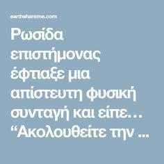 """Ρωσίδα επιστήμονας έφτιαξε μια απίστευτη φυσική συνταγή και είπε… """"Ακολουθείτε την όλη θεραπεία και ο καρκίνος απλώς εξαφανίζεται""""!! Kai, Remedies, Health Fitness, Medical, Tips, Beauty, Drinks, Blog, Diet"""