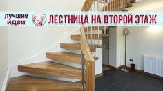 💗  Красивые лестницы на второй этаж в частном деревянном доме, коттедже