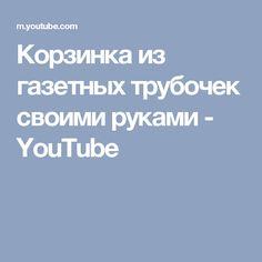 Корзинка из газетных трубочек своими руками - YouTube