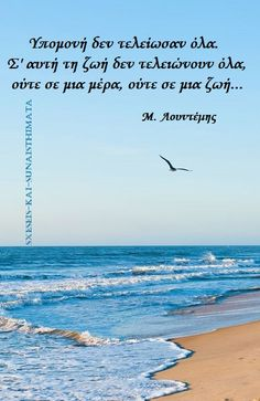 Greek Quotes, Just Me, The Dreamers, Motorbikes