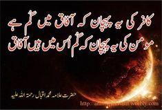 iqbal poetry - Google Search