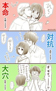 Anime Couples Manga, Doraemon, Doujinshi, Chibi, Kawaii, Animation, Fan Art, Cartoon, Illustration Art