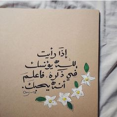 Image in الله collection by الواثقه بالله on We Heart It Allah Quotes, Muslim Quotes, Religious Quotes, Spirit Quotes, Wisdom Quotes, Words Quotes, Qoutes, Sayings, Beautiful Arabic Words