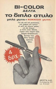 old greek ads - two colours pen -Στυλό δύο χρωμάτων. Vintage Advertising Posters, Old Advertisements, Vintage Ads, Vintage Posters, Greece Pictures, Old Pictures, Old Photos, Old Posters, Old Greek