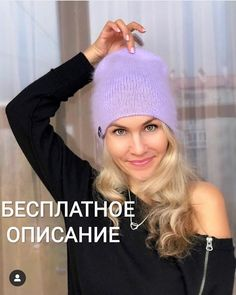 Crochet Beanie, Knitted Hats, Knit Crochet, Crochet Hats, Beanie Hats For Women, Winter Hats For Women, Diy Crafts Knitting, Knitting Daily, Warm Outfits