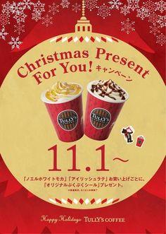 タリーズコーヒーから甘くて温かいクリスマス限定メニュー登場!(2014/11/1~)
