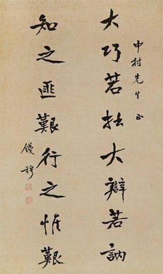 Chian Mu (1895-1990) 錢穆 行書 題識: 大巧若拙 知之匪艱 行之惟艱 中村先生 錢穆