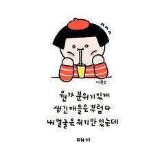 공감글귀 가득한 매기님글 캘리뭔가 분위기 있게 생긴 애들은 부럽다 내 얼굴은 위기만 있는데 사람들이 이... Kawaii Drawings, Cute Drawings, Chibird, Korean Quotes, Korean Language, Cute Art, Cool Words, Sentences, Best Quotes