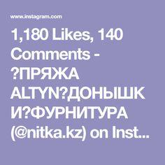 "1,180 Likes, 140 Comments - 💖ПРЯЖА ALTYN💖ДОНЫШКИ💖ФУРНИТУРА (@nitka.kz) on Instagram: ""Скромная, но нереально крутая💣 Она еще на крючке, но я не могу налюбоваться, удержаться и не…"""