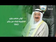 أمير الكويت القائد الإنساني - YouTube Try Again, Politics