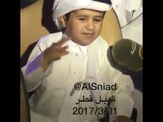 🔹 طفل قطري يبهج الحضور بقصيدة عن حبه للمملكة 🔹 #قصيدة