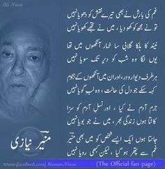 Poetry Quotes In Urdu, Love Poetry Urdu, Urdu Quotes, Sad Words, Deep Words, Poetry Feelings, In My Feelings, Ghazal Poem, Forms Of Literature