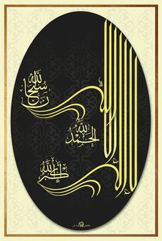 LÂ İLÂHE İLLALLAH * sübhânallah * elhamdü lillah * allahü ekber  hattat: ebû vessâm el mahmûd Arabic Calligraphy Art, Beautiful Calligraphy, Arabic Art, Kaligrafi Allah, Islamic Posters, Islamic Art Pattern, Different Forms Of Art, Coran, Islamic World