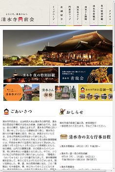 清水寺門前会 様 (2014年6月制作)  http://www.monzenkai.com/ #Web_Design