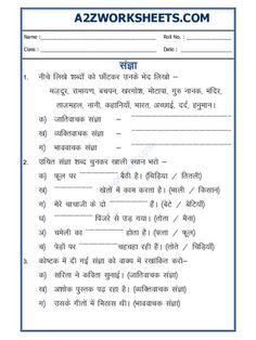Worksheet of Hindi-Alphabets for Sixth-Grade Hindi Worksheets, 2nd Grade Math Worksheets, Grammar Worksheets, Worksheets For Kids, Printable Worksheets, Free Printables, Hindi Language Learning, Hindi Alphabet, Sixth Grade