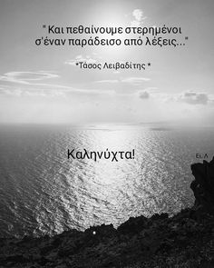 Greek, Poetry, Love, Cards, Amor, Poetry Books, Maps, Playing Cards, Greece