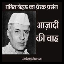 Azadi Ki Chah Pandit Jawahar Lal Nehru Prerak Prasang