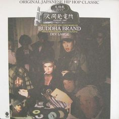 Buddha Brand - Ningenhatsudensho (Classic Mix) / Ookega 3000