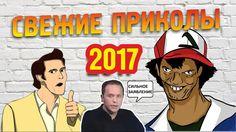 Смех до слез 2017  Видео приколы 2017