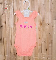 Ulli unique new baby giftlipride for israellimade in israel personalized onesie hebrew name with glitter crown for girls bodysuit by isralove jewish giftsbaby negle Images