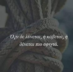 My Life Quotes, Wise Quotes, Movie Quotes, French Quotes, Greek Quotes, Images And Words, Greek Words, Perfection Quotes, Life Inspiration