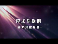 呼求你憐憫 I Cry Out For Mercy [生命河靈糧堂專輯 - 奔向愛我的神] - YouTube
