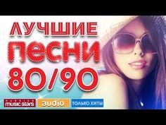 ЛУЧШИЕ ПЕСНИ 80/90 * ПОЛНАЯ ВЕРСИЯ * - YouTube
