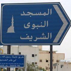 O Allah, take us to Madinah, امين
