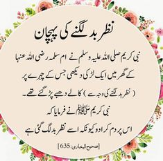 Islamic Teachings, Islamic Dua, Islamic Quotes, Allah Quotes, Urdu Quotes, Islamic Information, Good Morning Messages, Allah Islam, Hadith
